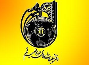 دوره مجازی آشنایی با منظومه فکری رهبر انقلاب اسلامی برگزار می شود