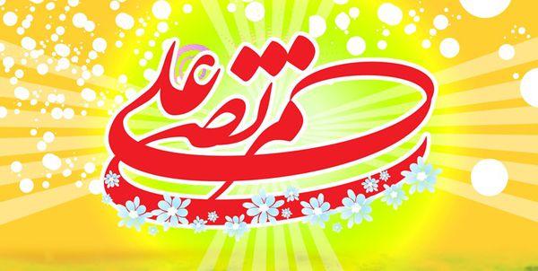 حضور شهریار در محضر امام علی(ع)