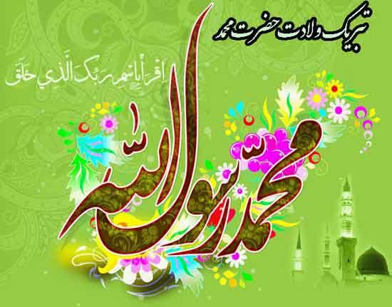 راه اندازی پویش « من محمد(ص) را دوست دارم» و قرائت خانوادگی سوره محمد(ص)